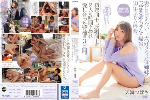 IPX-468 Tsubasa Amami