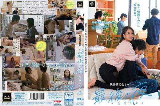 MMFL-001 Mukai Ai