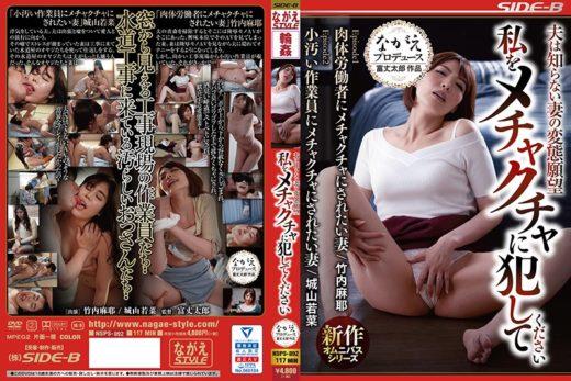 [หนังใหม่][เอวี][ดูฟรี]NSPS-892 เมียร่านหี ขอปี้ช่างข้างห้อง Maya Takeuchi