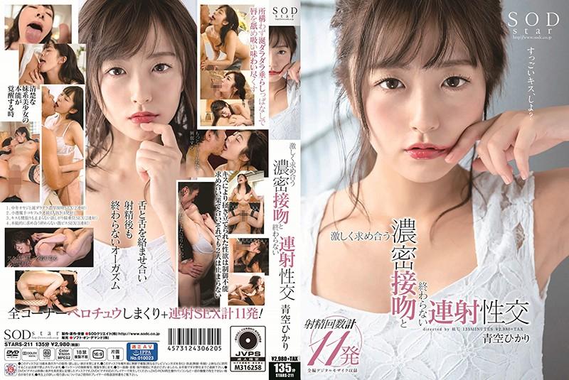 [หนังใหม่เอวี][เอวีซับไทย] STARS-211 จ่ายค่าดูหี คลุกวงทีให้ไวแลกลิ้น Hikari Aozora