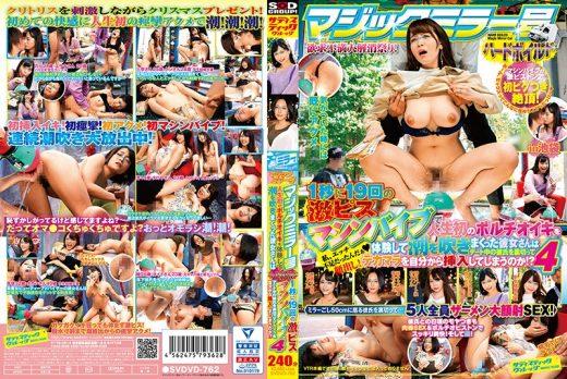 ⭐⭐⭐⭐⭐[หนังใหม่เอวี][หนังโป๊]SVDVD-762 Amaki Yurina, Mifune Karen, Yuino Hikari, Nakajou Kanon, Mizuki Hatori[หนังใหม่เอวี]ดูฟรี เต็มเรื่อง อย่างเด็ด