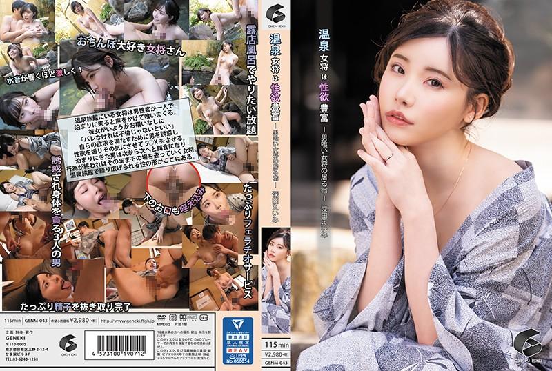 GENM-043 Eimi Fukada เรียวกังชั้นดี เย็ดหีคาชุดอาบน้ำ [หนังใหม่เอวี]