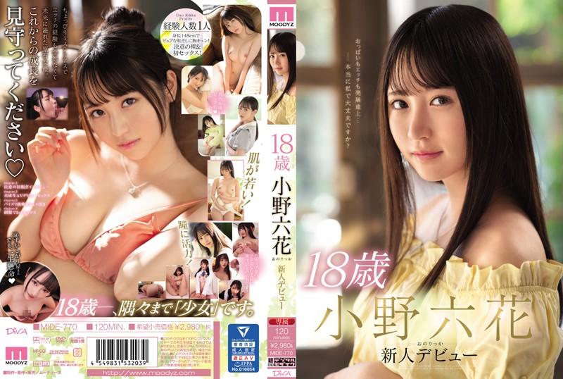 [หนังใหม่เอวี][เอวีซับไทย] MIDE-770 เดบิวต์แซบหลายหนูอายนะคะ Rikka Ono