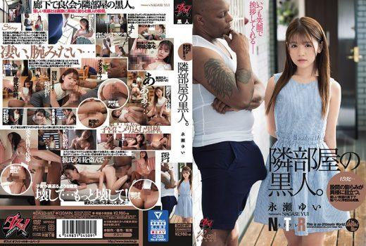 DASD-697 Yui Nagase ควยพี่ดำดี หีหนูต้องการ [หนังใหม่เอวี]