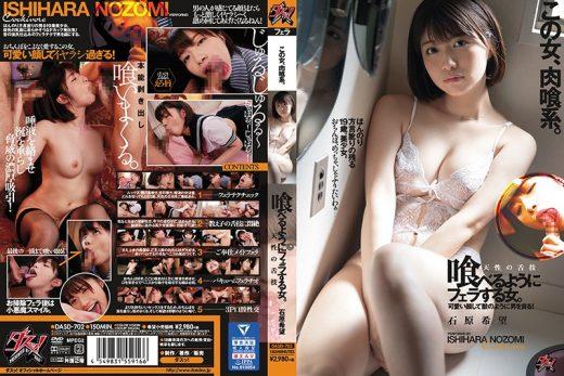 DASD-702 Kibou Ishihara ดูดควยให้ปลิ้น อีสาวลิ้นเทพ [หนังใหม่เอวี]