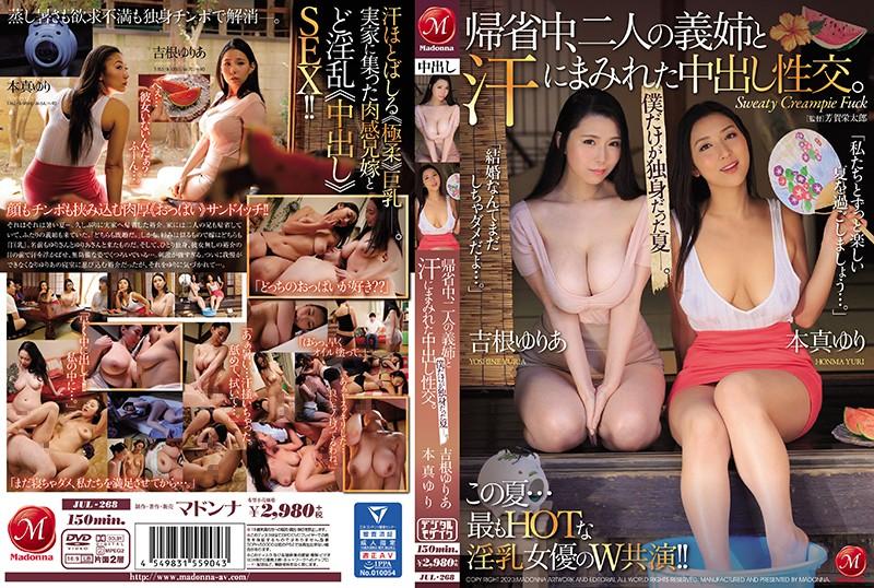 JUL-268 Yuri Honma Yuria Yoshine สวรรค์ชั้นดี ได้เบิ้ลหี 2 พี่สาว [หนังใหม่เอวี]