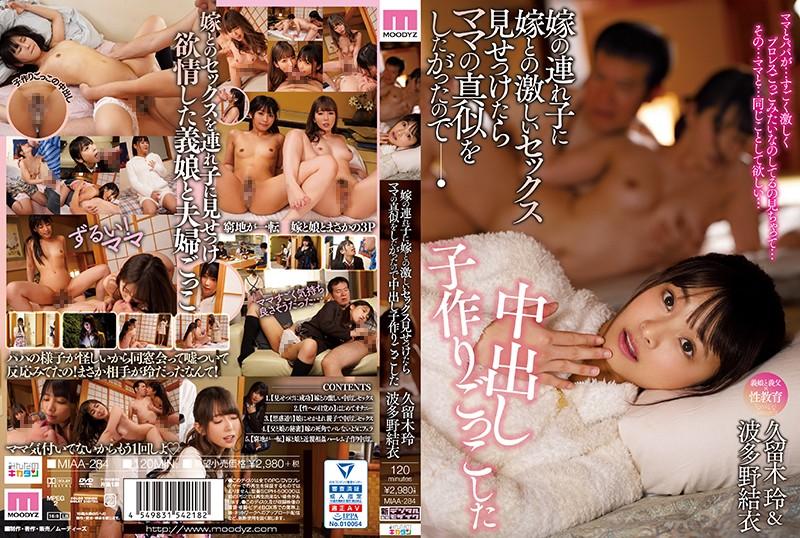 MIAA-284 Yui Hatano Rei Kuruki ได้เมียลูกติด ได้สิทธิ์เย็ดลูกสาว [หนังใหม่เอวี]