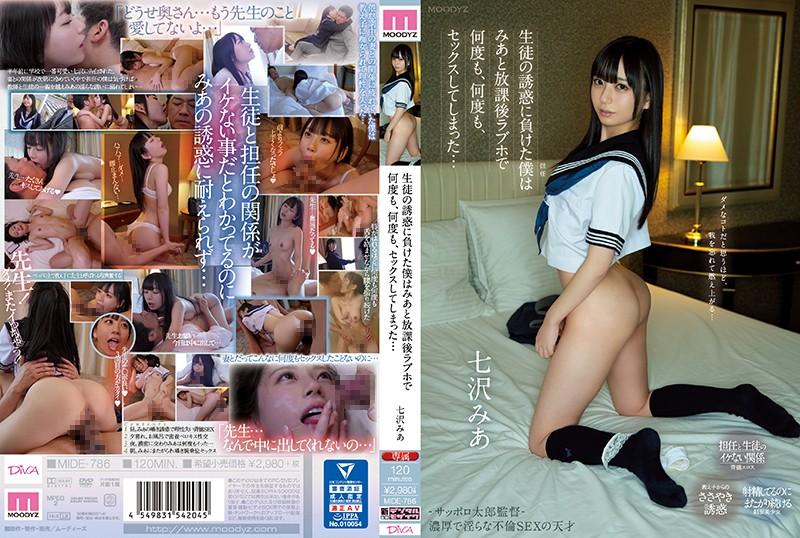MIDE-786 สาวมัธยมเลิกเรียนก็เงี่ยนหี Mia Nanasawa [หนังใหม่เอวี]