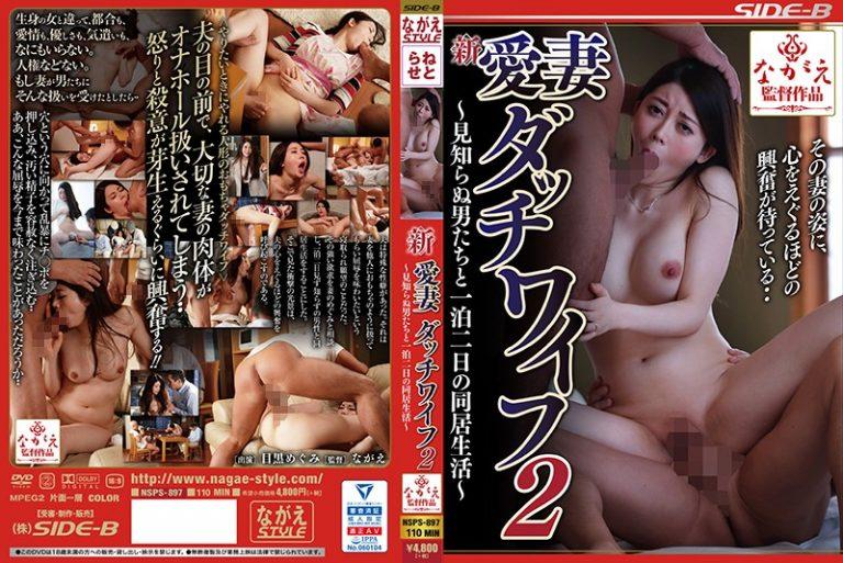 NSPS-897 ซับไทย Megumi Meguro รสนิยมเฮียพาเมียมาโดนรุมเย็ดหี [หนังใหม่เอวี][เอวีซับไทย]