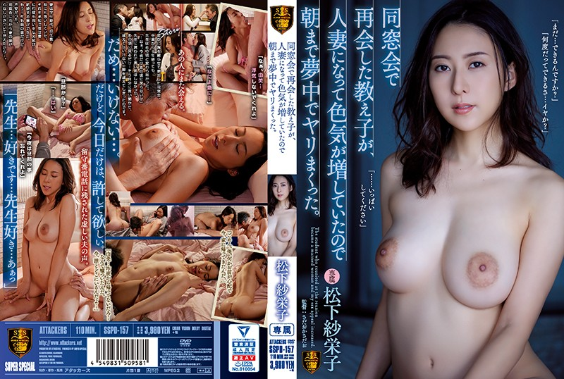 SSPD-157 ซับไทย Saeko Matsushita ศีลธรรมลดฮวบขึ้นควบไม่มีพัก [หนังใหม่เอวี][เอวีซับไทย]