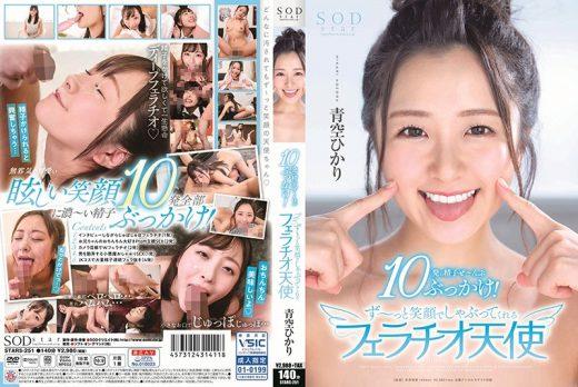 หนัง av STARS-251 Hikari Aozora สาวน้อยใจแตก ชอบน้ำแตกใส่หน้า [หนังใหม่เอวี]
