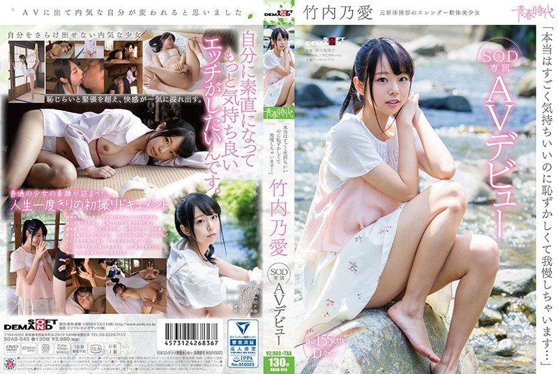 SDAB-045 Takeuchi Noa อายมากแต่อยากเสียว [หนังใหม่เอวี][เอวีซับไทย]