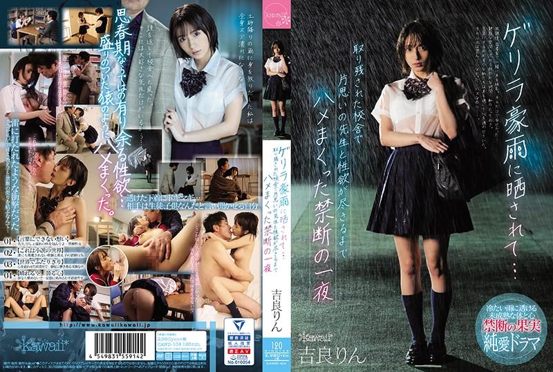 หนังโป๊ Porn CAWD-104 Rin Kira ฝนตกก็เริ่มเย็ด ตกเสร็จยังเย็ดต่อ