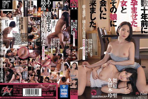 หนังโป๊ DASD-719 Hijiri Maihara Rei Kuruki ยับแม่เย็ดหีแม่ แล้วแย่หีลูก JAV