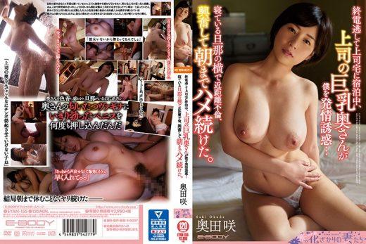 หนังโป๊ Porn EYAN-155 Saki Okuda เพื่อนมันเมา ผมเลยเอาเมียมัน