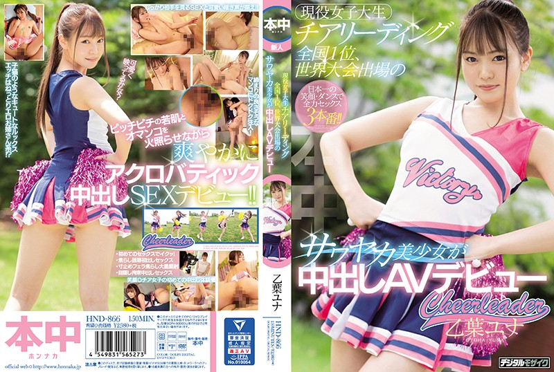 AV Debut HND-866 Otoha Yuna เปิดซิงส่องหีใสๆ สาวมหาลัยเชียร์หลีดเดอร์