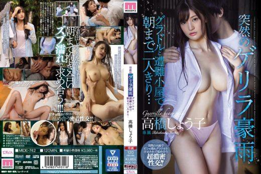 หนังโป๊ญี่ปุ่น ดูฟรี MIDE-742 Shoko Takahashi หลบฝนปล้นหี อยากสี้โชโกะ