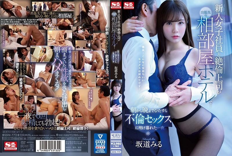 หนังโป๊ญี่ปุ่น ซับไทย SSNI-772 ซับไทย Miru Sakamichi เมาได้โล่ขอโชว์ด้านมืด