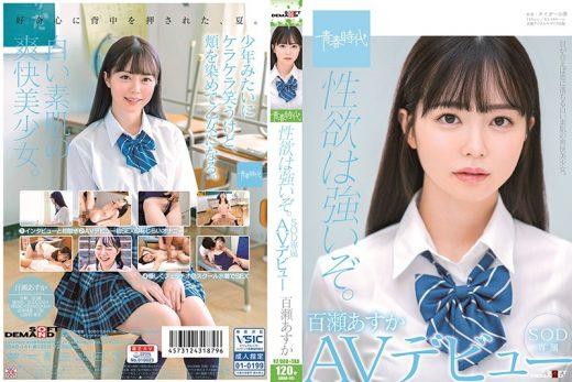 AV Debut Asuka Momose SDAB-141 เปิดซิงหีใหม่ เด็กมัธยมนมใสกิ๊งๆๆ หนังใหม่เอวี