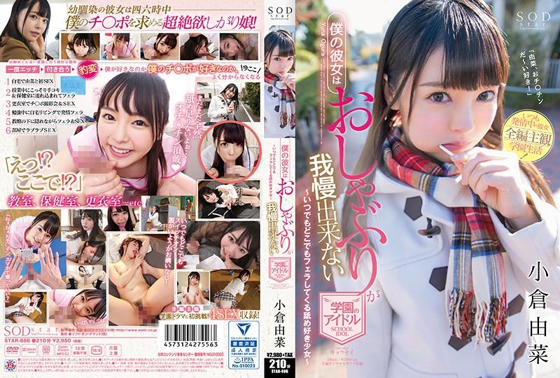 เอวีซับไทย STAR-886 Yuna Ogura เพื่อนกันเอากัน มันส์ดี