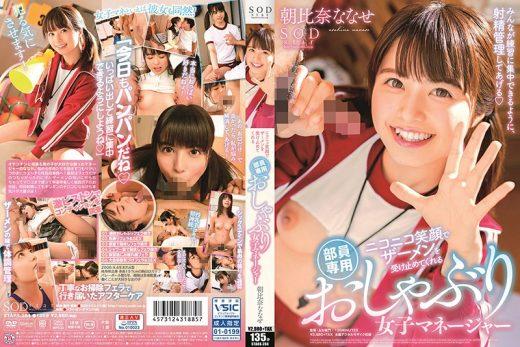 หนังX STARS-284 Nanase Asahina ชีวิสาวม.ปลาย วุ่นวายเพราะควย