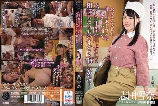 ATID-437 Yukina Shida หางานพาร์ททาม หีงามเสร็จควยลุง JAV