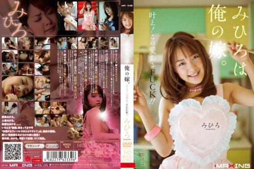 FC2-PPV-1486957 Mihiro Uncensored หลุดอันเซนเห็นหีชัดๆ