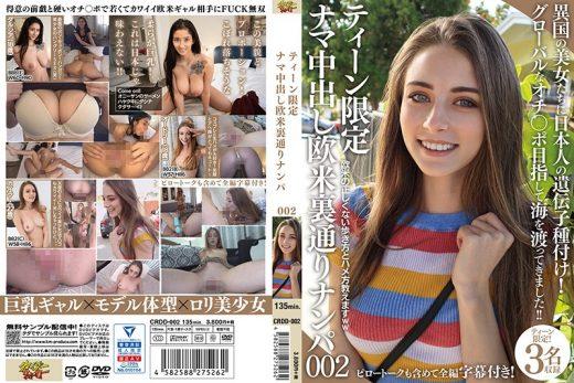 หนังโป๊ ฝรั่งสวย CRDD-002 สาวฝรั่งฉ่ำๆ โดนกระหน่ำหี