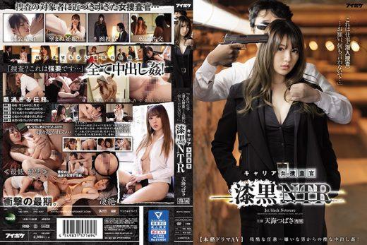 IPX-537 Amami Tsubasa ทุ่มสุดหี สืบคดีต้องมีผัว JAV