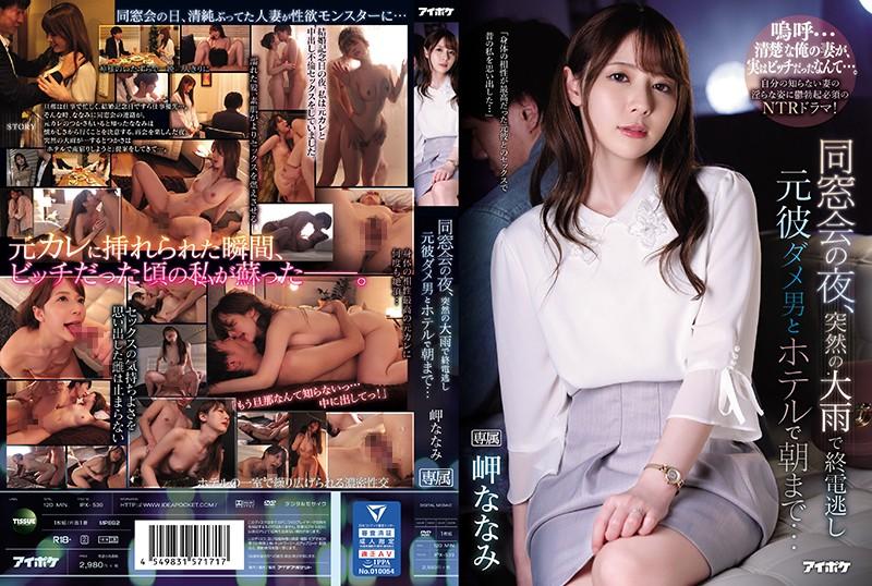 IPX-539 Nanami Misaki คืนวันฝนตก ขอจกหีเธอ JAV