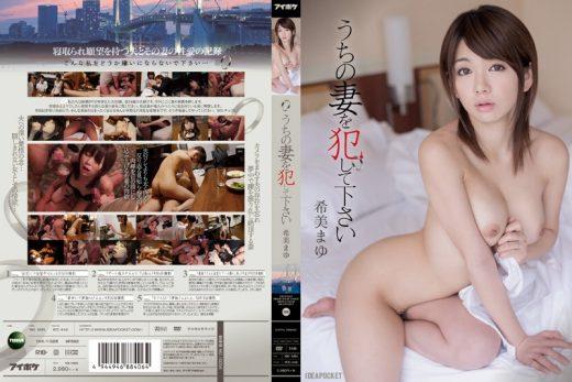 IPZ-449 Mayu Nozomi เย็ดเมียผมที ตอนหีเธอว่าง JAV