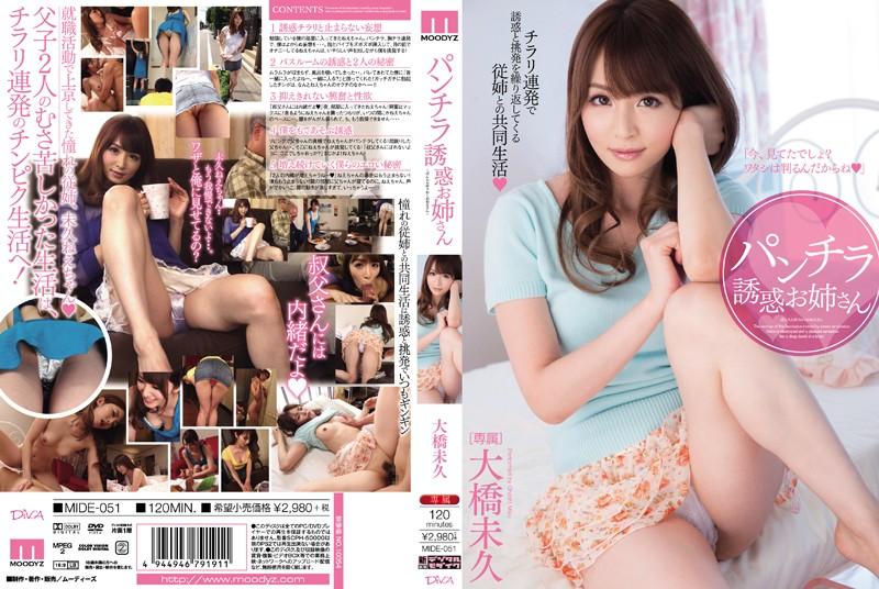 MIDE-051 Miku Oohashi แม่บ้านใจกล้า เขาว่าของดี หนังใหม่เอวี