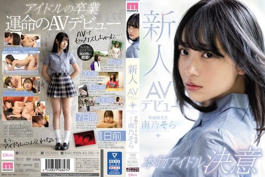 AV Debut MIDE-812 Sora Minamino เปิดซิงเน็ตไอดอล ดูดเต้ากำควย