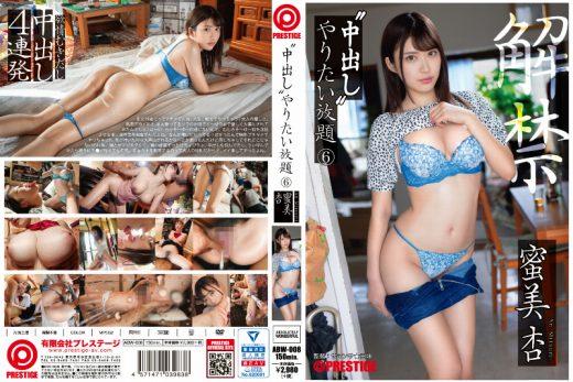 ABW-008 An Mitsumi โดนรุมเย็ด เสร็จกันพอดี JAV