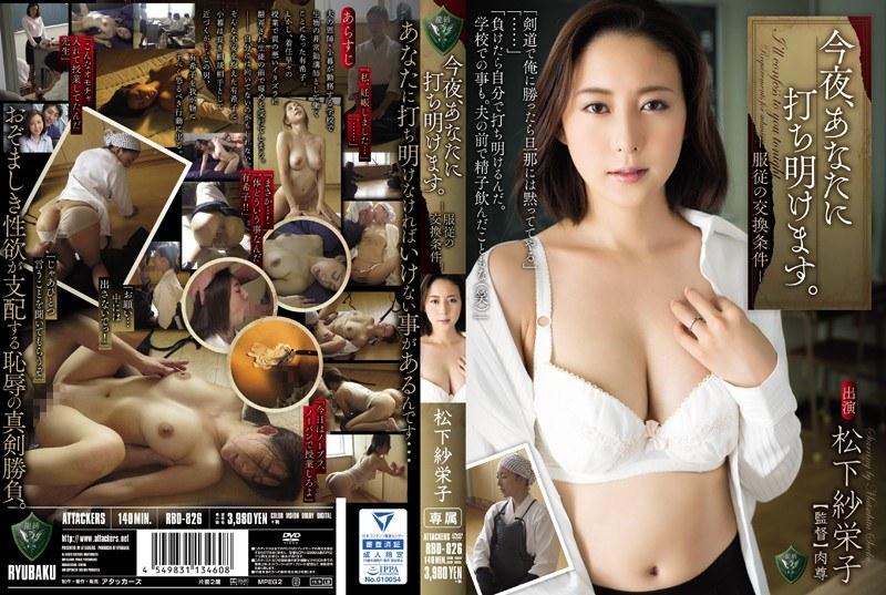 หนังav ซับไทย Matsushita Saeko RBD-826 ครูสาวสวยสอนเคนโด้  จนควยโด่ JAV