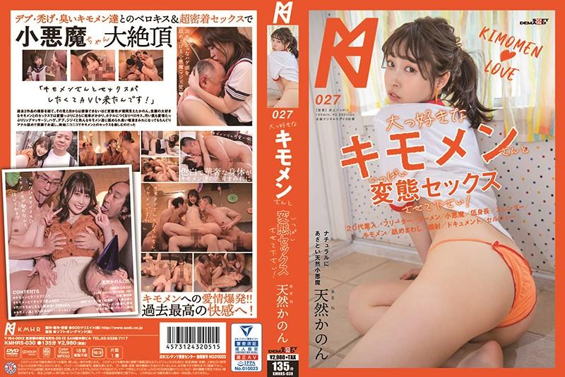 KMHRS-030 Kanon Amane แฟนคลับผู้โชคดี ได้เยสหีดาราสาว