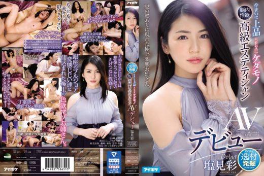 IPIT-008 Akari Shiomi AV Debut สาวบริการไฮคลาส มาเล่นAV