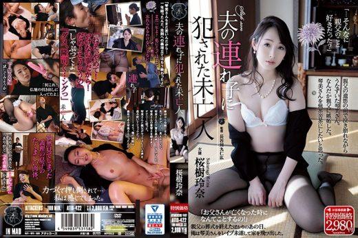NTR ATID-422 Ki Sakura พ่อเพิ่งตาย จัดใหญ่แม่เลี้ยง