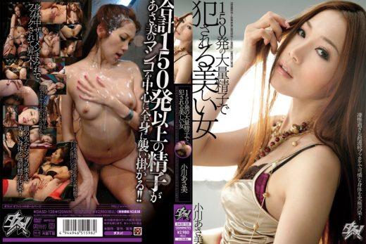หนังโป๊ออนไลน์ DASD-128 Asami Ogawa อาบน้ำควย สาวสวยติดใจ