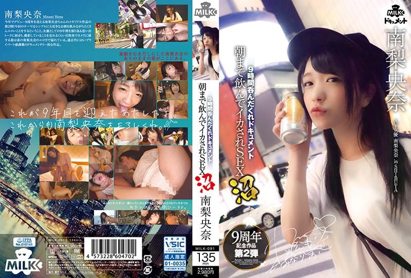MILK-091 9 Riona Minami เยสถึงเช้าทั้งเมาทั้งเงี่ยน