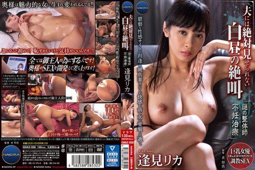 GNAX-038 Rika Aimi คุณนายเมื่อยตัว หมอนวดนัวหี