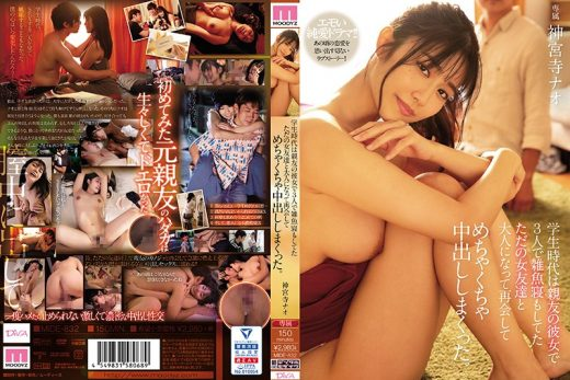 MIDE-832 Nao Jinguji แฟนเพื่อนขอ รอให้แตกในหี หนังโป๊