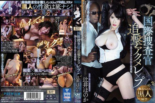 หนังโป๊ญี่ปุ่น PRTD-029 Honoka Tsujii ไปเลยแม๊กนั่ม ควยพี่ดำยัดหีนักสืบ