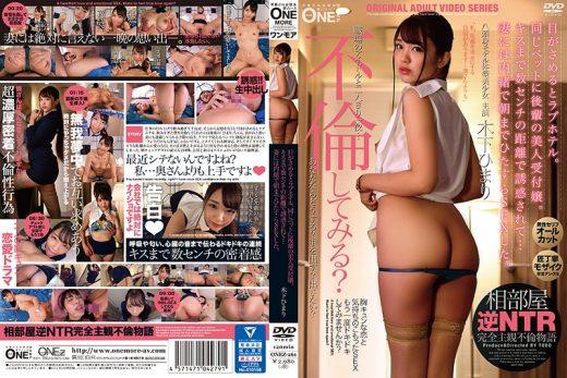 ONEZ-261 Himari Kinoshita เย็ดหีอรุณสวัสดิ์ โรงแรมจัดให้ยามเช้า