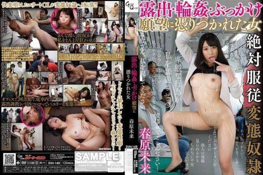 GVH-149 Miki Sunohara เย็ดหีจนร้อง น้ำนองเต็มตลิ่ง