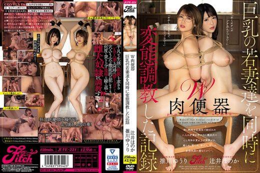 JUFE-221 Honoka Tsujii Yuri Oshikawa เงี่ยนควยสัส ขอจัดทีละ 2 คน