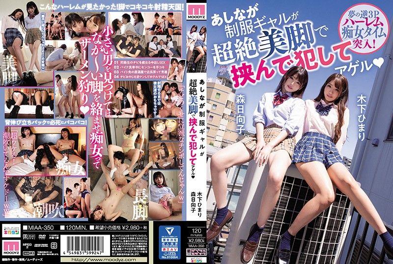 MIAA-350 Himari Kinoshita Hinako Mori 2 สาวขาสวยถลุงควยหนุ่มน้อย หนังโป๊ญี่ปุ่น