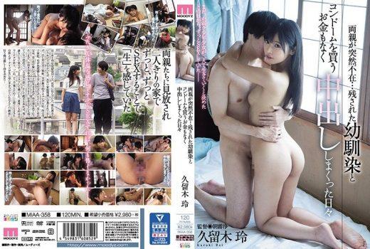 MIAA-358 Rei Kuruki ถุงยางไม่ซื้อ เพื่อนสาวตื๊อแตกใน JAV
