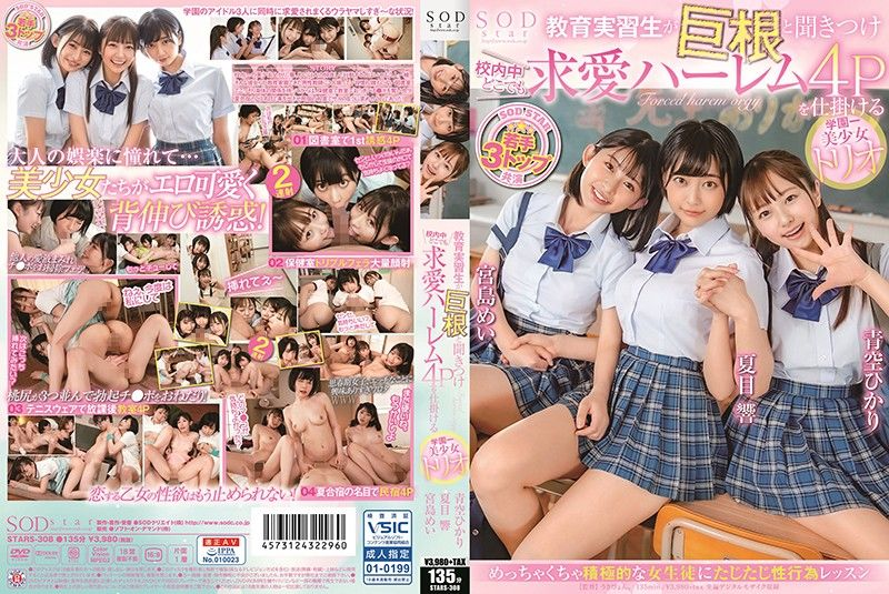 STARS-308 สามสาวมัธยมนมตั้งเต้า รุมเด้าหนุ่มในโรงเรียน JAV