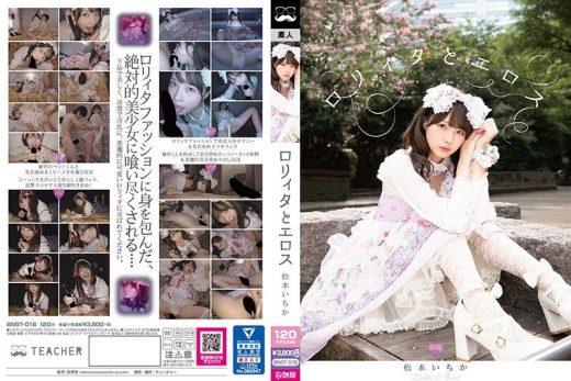 BNST-016 Ichika Matsumoto เย็ดสาวโลลิต้า ถ่างขาให้ควยเสียบ JAV